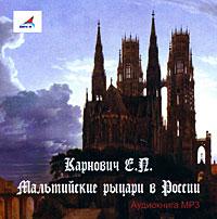 Мальтийские рыцари в России (аудиокнига MP3)