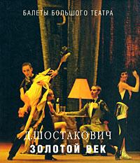 Д. Шостакович. Золотой век. Сания Давлекамова