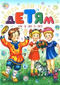 Книга Книга для чтения детям от 2 до 5 лет