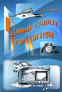 Байки старого телемастера