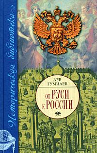 Книга От Руси к России