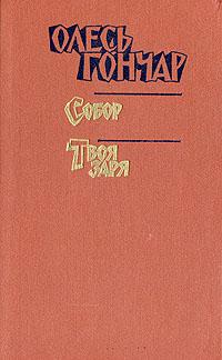 Олесь Гончар. Произведения в 2 книгах. Книга 3. Собор. Твоя заря