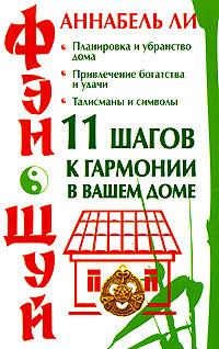 Фэн-шуй. 11 шагов к гармонии в вашем доме. Аннабель Ли