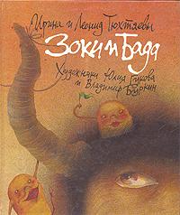 Книга Зоки и Бада