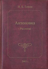 Антоновка. Рассказы