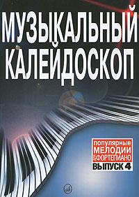 Музыкальный калейдоскоп. Популярные мелодии для фортепиано. Выпуск 4