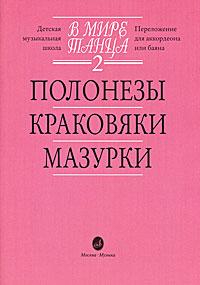 Zakazat.ru: В мире танца. Выпуск 2. Полонезы, краковяки, мазурки. Переложение для аккордеона или баяна