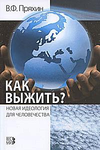 Как выжить? Новая идеология для человечества ( 978-5-7777-0427-6 )