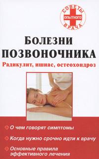 Болезни позвоночника. Радикулит, ишиас, остеохондроз ( 978-5-17-053203-2, 978-5-226-00627-2 )