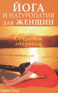 Секреты здоровья. Йога и натуропатия для женщин ( 978-5-88503-751-8 )