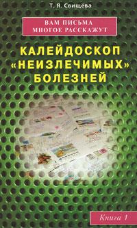 """Вам письма многое расскажут. Калейдоскоп """"неизлечимых"""" болезней. Книга 1"""