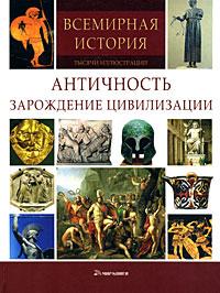 Античность. Зарождение цивилизации ( 978-5-486-02265-4 )