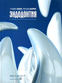 Книга Эндодонтия