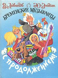 Книга Бременские музыканты с продолжением