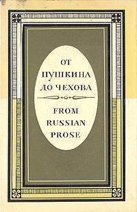 От Пушкина до Чехова. From russian prose