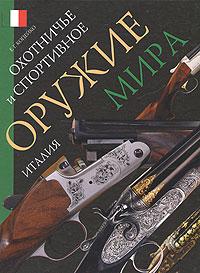 Е. Г. Копейко. Охотничье и спортивное оружие мира. Италия