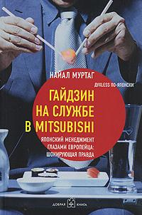Книга Гайдзин на службе в Mitsubishi