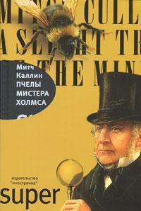 Пчелы мистера Холмса. Митч Каллин