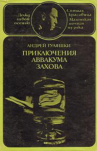 Обязанности: Выкладка андрей гуляшки цикл приключения аввакума захова любит слова Теплые