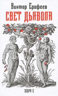 Свет дьявола. Виктор Ерофеев