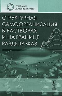 Структурная самоорганизация в растворах и на границе раздела фаз12296407Предлагаемая книга является коллективным научным трудом, посвященным изучению проблем самоорганизации в растворах и на границе раздела фаз. В монографии изложено теоретическое обоснование эффектов, связанных с самоорганизацией лабильных структур растворителя, возникающих в результате внешних воздействий (внешнее поле, изменение термодинамических параметров (T, p), влияние сольвофобного растворенного вещества, гидрофобной поверхности и т.д.). Дано фундаментальное изложение взаимосвязи самоорганизации с физико-химическими свойствами растворов и границы раздела фаз. Проявление таких эффектов является принципиально важным не только для процессов гидратации ДНК, конформации макромолекул, денатурации белков, формирования наноструктур, но и для многих явлений в растворах, определяемых многочастичными эффектами, такими как сольвофобная сольватация, микрогетерогенность, кластерообразование, ориентационные корреляции, перенос протонов в ассоциированных жидкостях и др. Изложенный в предлагаемой...