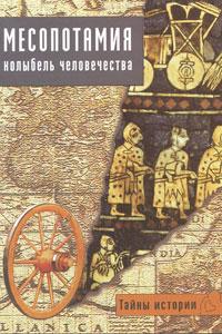 Месопотамия. Колыбель человечества ( 978-5-366-00327-8 )