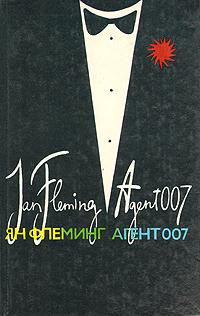Агент 007. В трех книгах. Книга 2