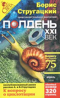 Полдень, XXI век. Журнал Бориса Стругацкого, апрель, 2008