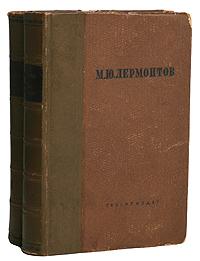 М. Ю. Лермонтов. Полное собрание сочинений в 2 томах (комплект из 2 книг)