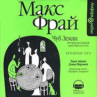 Чуб Земли. История, рассказанная сэром Максом из Ехо (аудиокнига MP3)