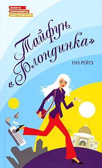 """Книга Тайфун """"Блондинка"""""""