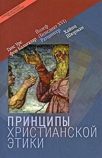 Принципы христианской этики ( 5-89647-166-1 )