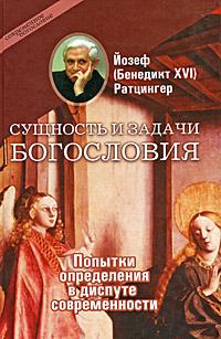 Сущность и задачи богословия. Попытки определения в диспуте современности ( 5-89647-165-3 )