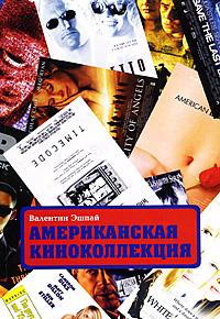 Американская киноколлекция