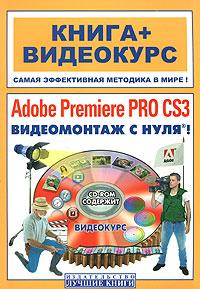 Adobe Premiere Pro CS3. Видеомонтаж с нуля! (+ CD-ROM)