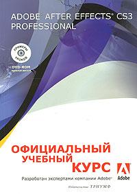 Adobe After Effects CS3 Professional. Официальный учебный курс (+ DVD-ROM)