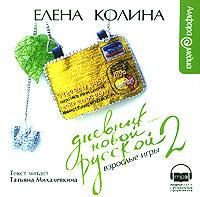 Дневник новой русской - 2 (аудиокнига MP3)