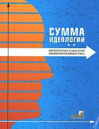Книга Сумма идеологии. Мировоззрение и идеология современной российской элиты