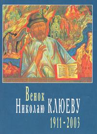 Венок Николаю Клюеву. 1911-2003