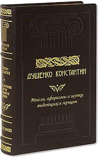 Мысли, афоризмы и шутки выдающихся женщин (подарочное издание). Константин Душенко