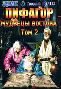 Пифагор. Том 2. Мудрецы Востока