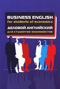 Business English for Students of Economics / Деловой английский для студентов-экономистов