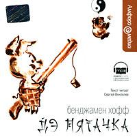 Дэ Пятачка (аудиокнига MP3) ( AM 088-08 )