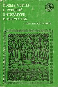 Новые черты в русской литературе и искусстве. XVII - начало XVIII в.