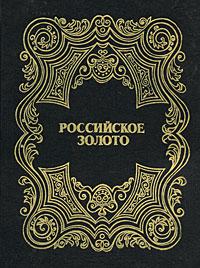 Российское золото. В 3 томах. Том 3