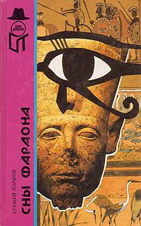 Книга Сны фараона
