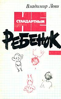 Книга Нестандартный ребенок