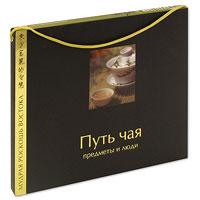 Путь чая. Предметы и люди (подарочное издание). Бронислав Виногродский