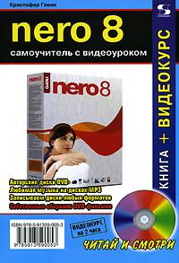 Nero 8. Самоучитель с видеоуроком (+ CD-ROM)