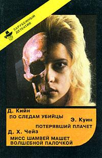 Д. Кийн. По следам убийцы. Э. Куин. Потерявший плачет. Д. Х. Чейз. Мисс Шамвей машет волшебной палочкой